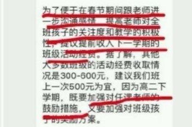 郴州一高中班收班费9千元含老师足疗费?校方:不实