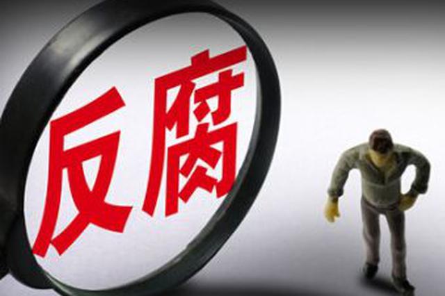 """湘潭强化""""不敢腐""""震慑 去年立案1307件处分1172人"""