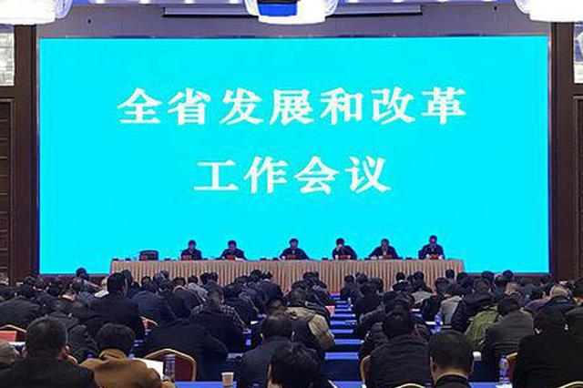 2019年湖南发展改革工作从这七大方面发力