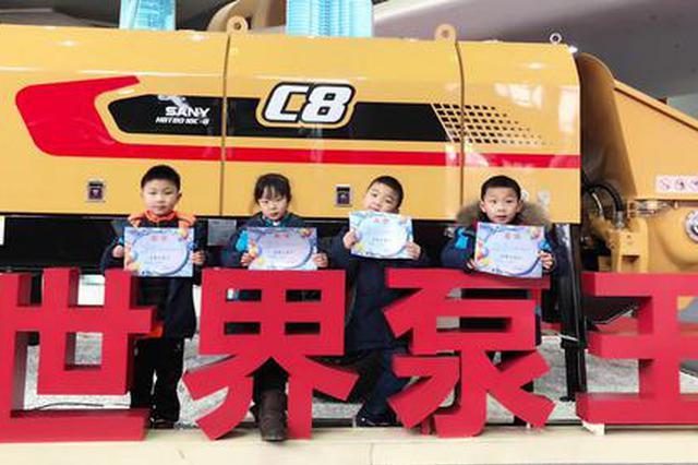 在三一 工程师成了孩子们的新偶像