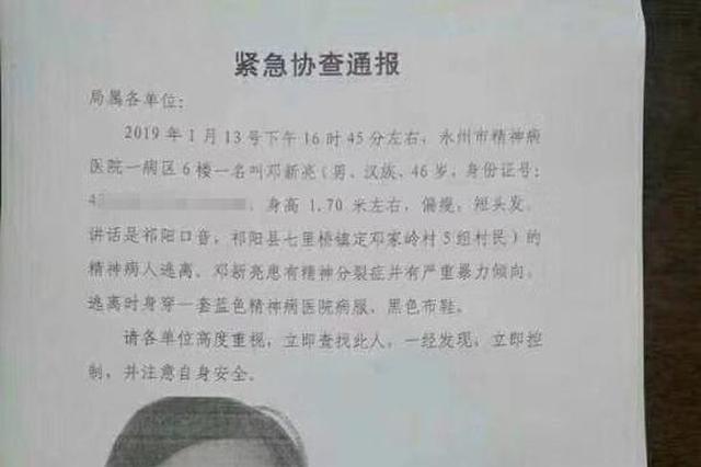 永州市精神病医院逃离监管的一精神病人已被查控