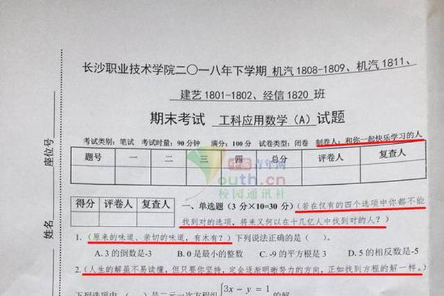 """长沙高校期末卷出现土味""""鸡汤"""":希望函数不是你永远的痛"""