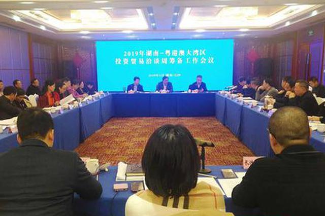 2019年湖南-粤港澳大湾区投资贸易洽谈周4月举行