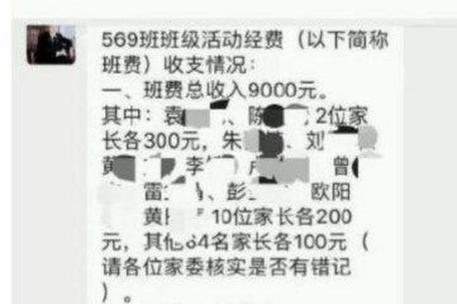 湖南郴州教育局回应班费供教师吃喝沐足:已勒令退还并问责