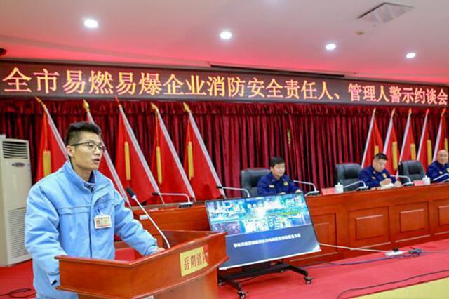湖南岳阳:消防约谈全市56家易燃易爆企业负责人