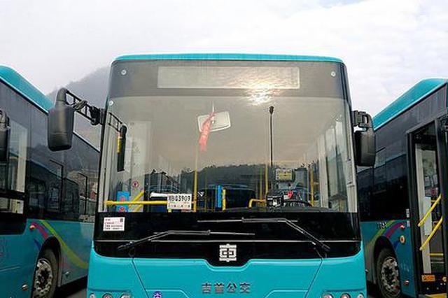 吉首:1月22日起 101路公交线调整为10路公交线营运
