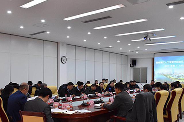 湘江人工智能学院即将招生 打造人工智能产业人才高地