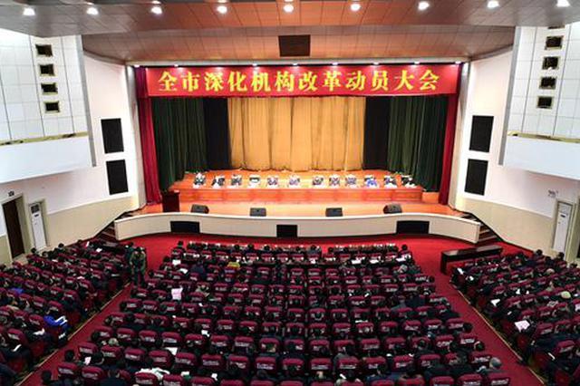 重磅!邵阳机构改革方案出炉 共设置党政机构47个