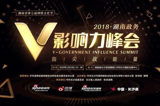 指尖政能量 微博大联盟 2018湖南政务V影响力峰会1月23日即将