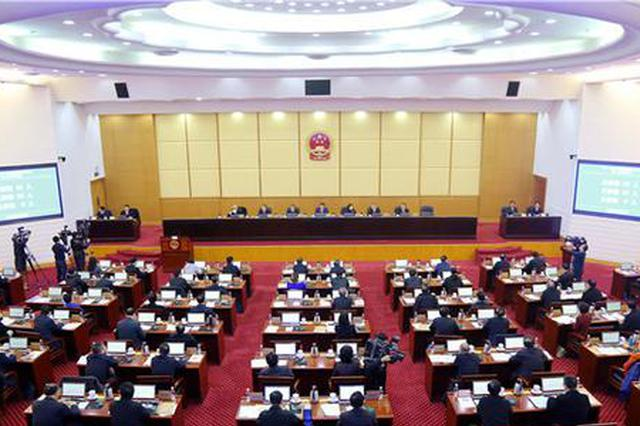 湖南省十三届人大常委会第九次会议闭幕