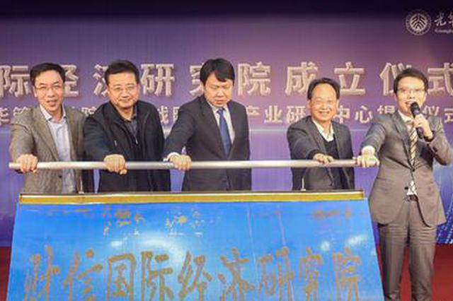 财信国际经济研究院落户湖南财信金控