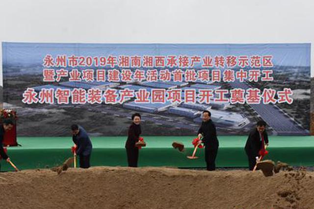 永州:首批37个重点项目集中开工 总投资138.1亿元