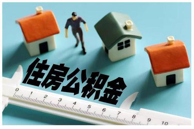常德住房公积金贷款办法调整啦!