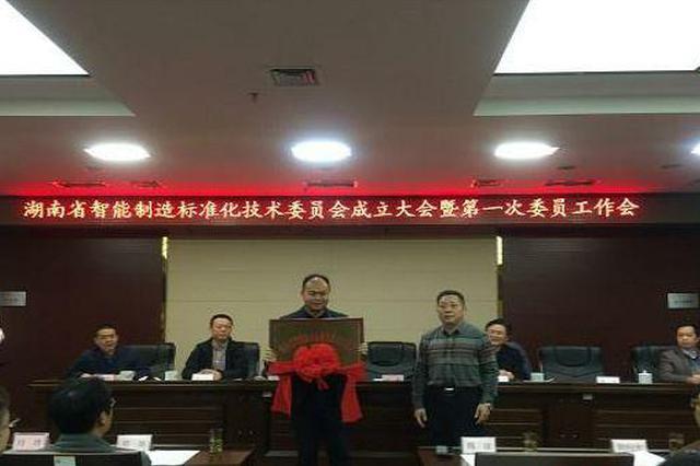 我国首个省级智能制造标准化技术委员会在湖南成立
