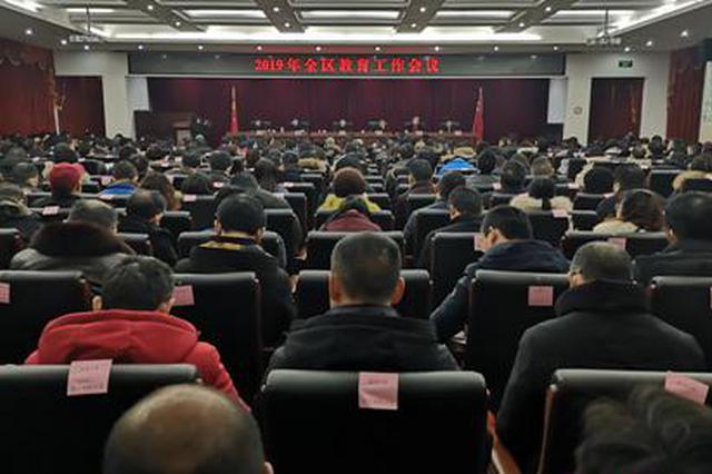岳阳市岳阳楼区召开2019年教育工作会