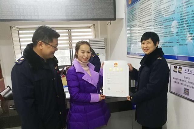 岳阳楼区颁发首张电子商务营业执照