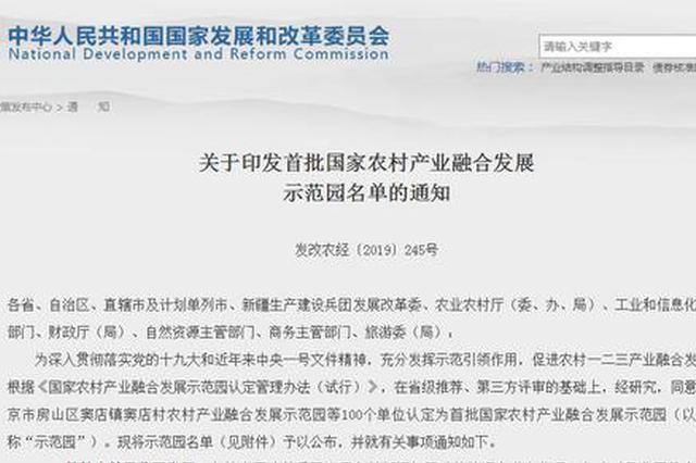 湖南4地入选首批国家级示范名单!将获大力支持