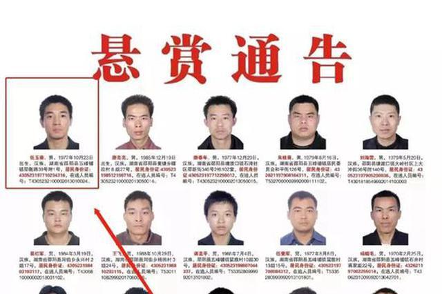 警情通报!邵阳县头号通缉贩毒嫌犯被抓捕归案