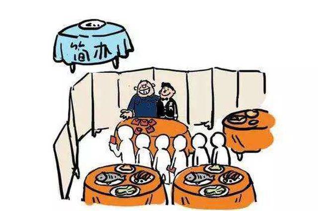 长沙县:婚丧宴席俭办 最高奖励4000元