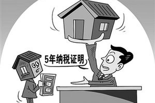 个税零申报会影响购房资格?长沙目前没有相关限制
