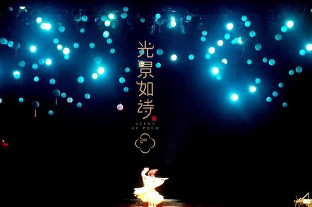 """长沙新IP!22日在《光景如诗》沉浸式体验中寻找""""诗与远方"""""""