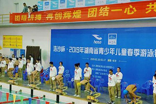 湖南省青少年儿童春季游泳锦标赛时隔8年重启