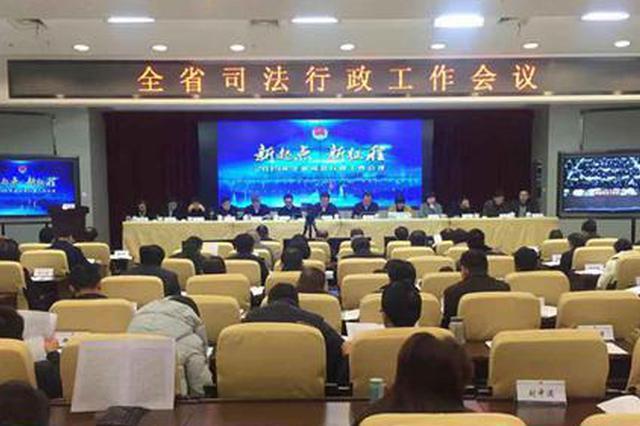 2019年全省司法行政工作会议在长沙召开