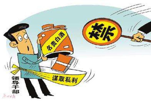 湖南邵阳4名领导干部收受茅台、虫草等名贵特产被追责