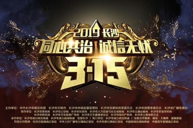 2019年长沙市3.15晚会新浪湖南直播预告