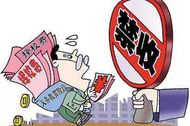 湖南省教育厅发布通知 禁止收取建校费、择校费