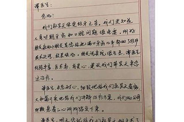 """长沙市口腔医院医生""""收红包""""转存患儿诊疗卡"""