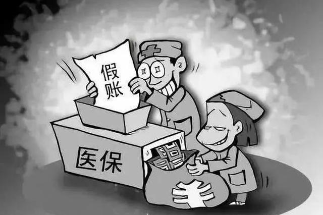 湘西通报6起医保领域违纪违法问题典型案