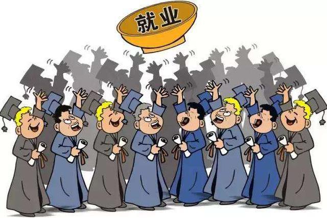 《湖南省普通高校2018届毕业生就业质量年度微报告》发布