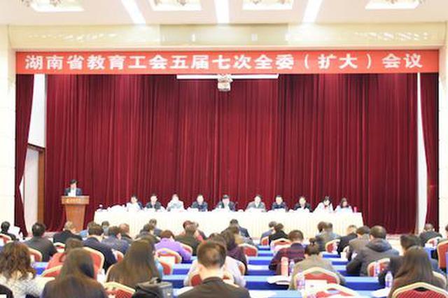 湖南省教育工会团结动员广大教职工 建设科教强省