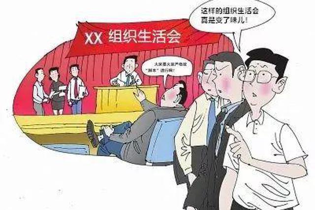 湘潭一单位组织生活会被紧急?#22411;?#21518;……