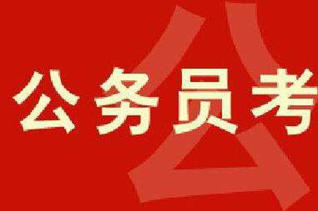2019湖南省公务员考试报名常见问题解答