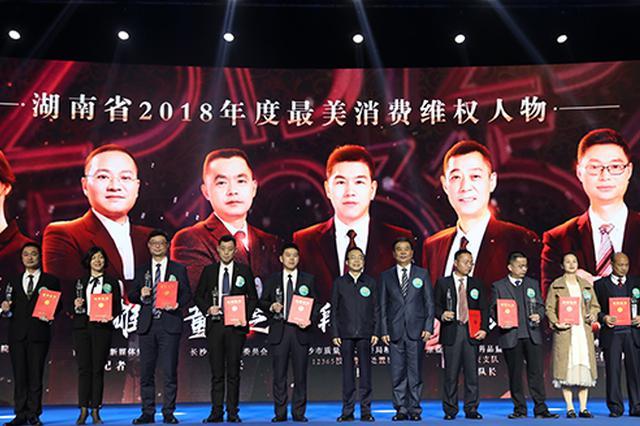 湖南省3·15国际消费者权益日大会在长举行