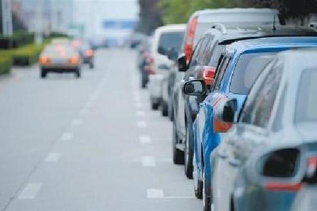 奔走相告!永州冷水滩区道路临时泊车停止收费了!