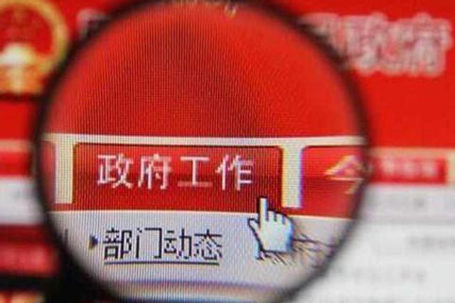 湖南:11月底前 全面完成全省政府网站集约化工作
