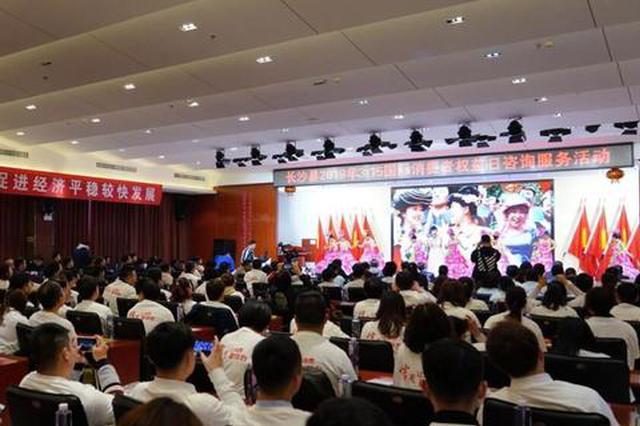 长沙县全年受理消费投诉举报5771件