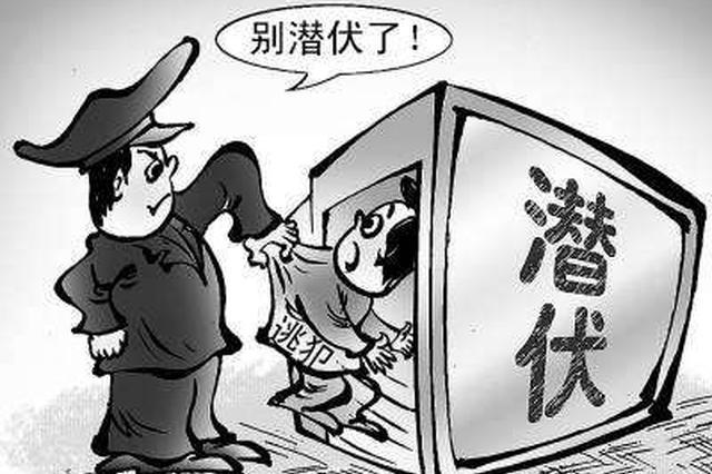 衡阳祁东一公职人员潜逃6年被追捕归案
