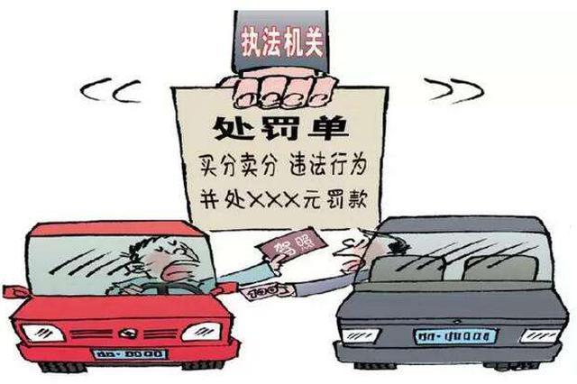 长沙交警通报非法代办处罚案例 买分卖分者均被拘留