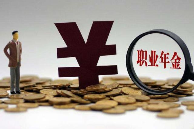 湖南施行职业年金基金管理办法 建立7个年金初始计划