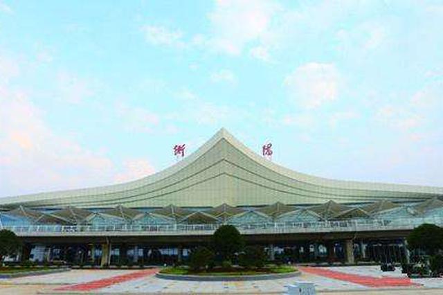 衡阳南岳机场2019年夏航季航班时刻表出炉