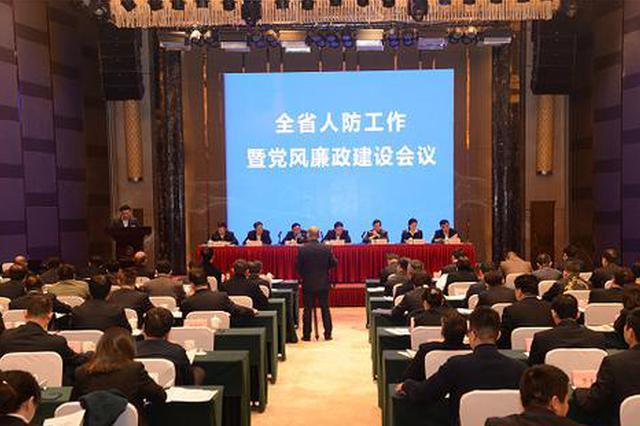 湖南全省人防工作暨党风廉政建设会议在长沙召开