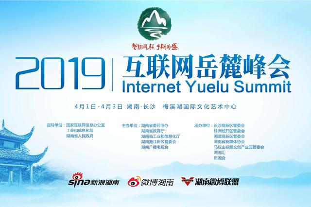 湖南互联网岳麓峰会教育论坛即将启幕