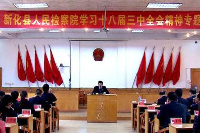 """新化县人民检察院连续五年被评为""""娄底市先进基层检察院"""""""