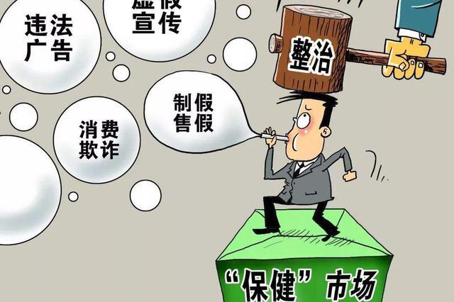 """湖南省市场监管局:联合整治""""保健""""市场乱象"""