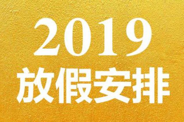 """今年""""五一""""放假4天!"""