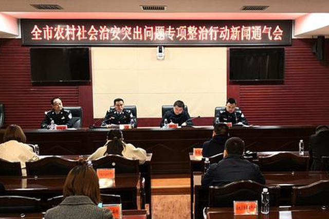 常德农村社会治安整治行动拘留479人 巡逻23390次